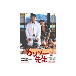 カンゾー先生 [DVD]|starclub
