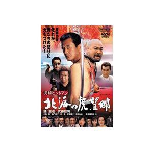 実録ヒットマン 北海の虎 望郷 [DVD]