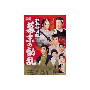 壮烈新選組 幕末の動乱 [DVD]