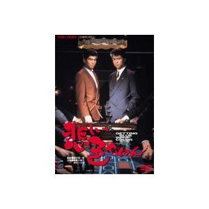 悲しい色やねん [DVD]|starclub