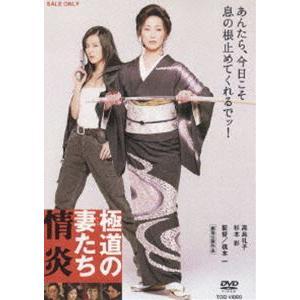極道の妻たち 情炎 [DVD]|starclub