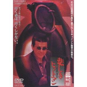 悲しきヒットマン [DVD]|starclub