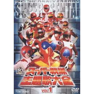 スーパー戦隊主題歌大全 VOL.1 [DVD]|starclub