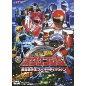 轟轟戦隊ボウケンジャー VOL.2 超轟轟合体!スーパーダイボウケン [DVD]|starclub