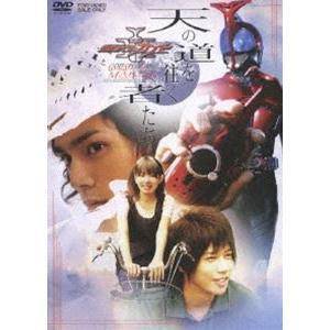 仮面ライダー カブト 劇場版 GOD SPEED LOVE 天の道を往く者たち メイキング [DVD]|starclub
