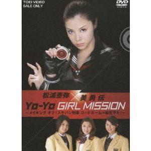 松浦亜弥×美勇伝 YO-YO GIRL MISSION 〜メイキングオブ スケバン刑事 コードネーム=麻宮サキ 〜 [DVD]|starclub