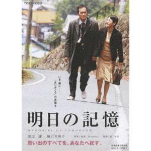 明日の記憶 [DVD] starclub