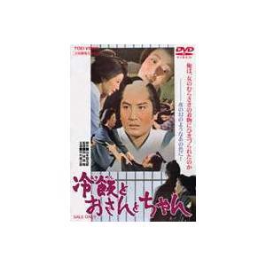 冷飯とおさんとちゃん [DVD]|starclub
