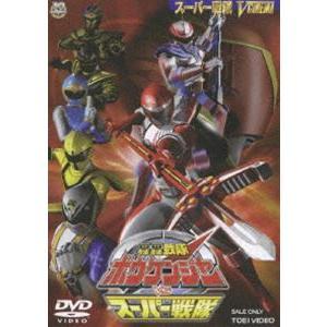 轟轟戦隊ボウケンジャー VS スーパー戦隊 [DVD]|starclub