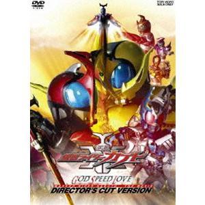 仮面ライダー カブト 劇場版 GOD SPEED LOVE ディレクターズ・カット版 [DVD]|starclub