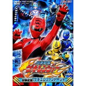 獣拳戦隊ゲキレンジャー VOL.2 獣拳武装!ゲキエレファントージャ [DVD] starclub
