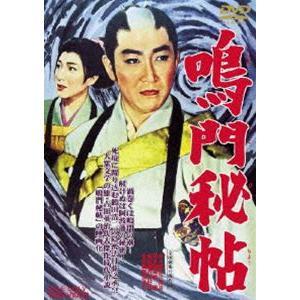 鳴門秘帖 [DVD]|starclub