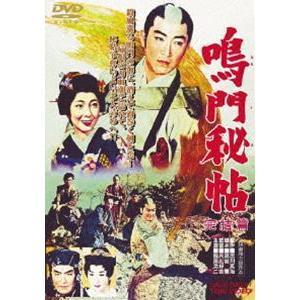 鳴門秘帖 完結篇 [DVD]|starclub