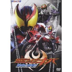 HERO CLUB 仮面ライダー キバ Vol.1 宿命の変身!! [DVD]|starclub