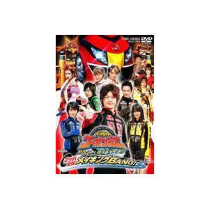 炎神戦隊ゴーオンジャー BUNBUN!BANBAN!劇場BANG!! マッハ全開メイキングBANG! [DVD]|starclub