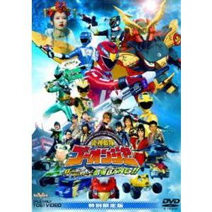 炎神戦隊ゴーオンジャー BUNBUN!BANBAN!劇場BANG!! 特別限定版(初回生産限定) [DVD]|starclub