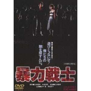暴力戦士 [DVD]|starclub