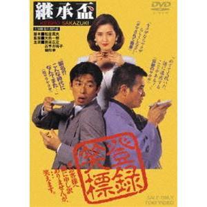 継承盃 [DVD]|starclub