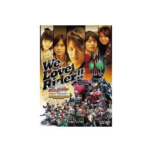 We Love Rider!!- 劇場版 仮面ライダーディケイド オールライダー 対 大ショッカー メイキング [DVD] starclub