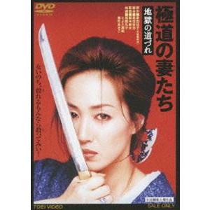極道の妻たち 地獄の道づれ [DVD]|starclub