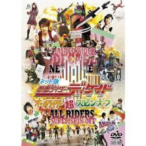 ネット版 仮面ライダー ディケイド オールライダー超(スーパー)スピンオフ [DVD] starclub