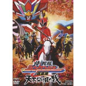 侍戦隊シンケンジャー 銀幕版 天下分け目の戦 通常版 [DVD]|starclub