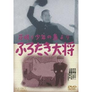 ふろたき大将 [DVD] starclub