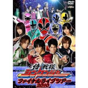 侍戦隊シンケンジャー ファイナルライブツアー 2010 [DVD]|starclub