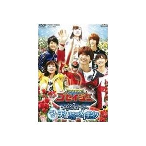 天装戦隊ゴセイジャー エピック ON THE ムービー 降臨!天使たちのメイキング [DVD]|starclub