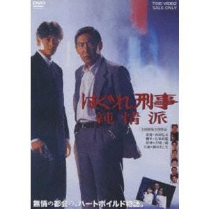 はぐれ刑事純情派 [DVD] starclub