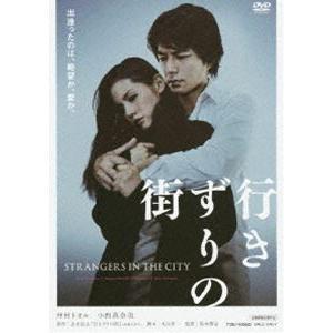 行きずりの街 [DVD]|starclub