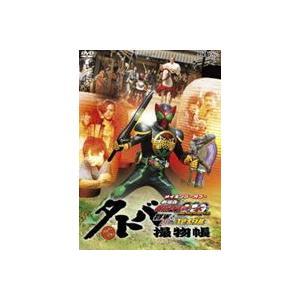 タトバ撮物帳 メイキング・オブ・劇場版 仮面ライダーOOO(オーズ) WONDERFUL 将軍と21のコアメダル [DVD]|starclub