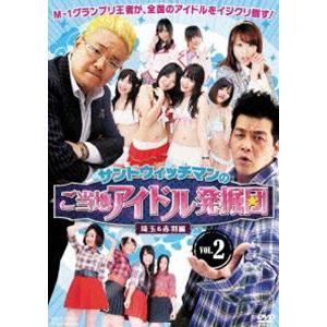 サンドウィッチマンのご当地アイドル発掘団 VOL.2 [DVD]|starclub