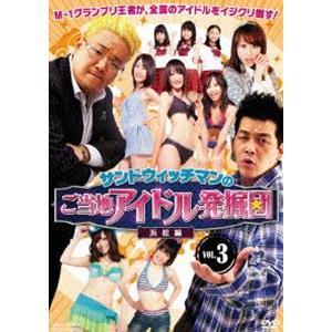 サンドウィッチマンのご当地アイドル発掘団 VOL.3 浜松編 [DVD]|starclub