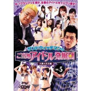 サンドウィッチマンのご当地アイドル発掘団 VOL.5 大阪&渋谷編 [DVD]|starclub