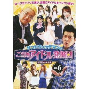 サンドウィッチマンのご当地アイドル発掘団 VOL.6 秋葉原&六本木編 [DVD]|starclub