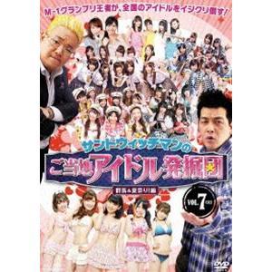 サンドウィッチマンのご当地アイドル発掘団 VOL.7 群馬&夏祭り!編 [DVD]|starclub