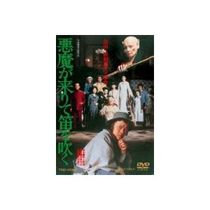 悪魔が来りて笛を吹く [DVD]|starclub