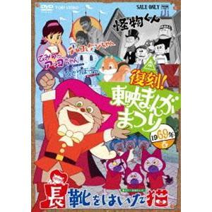 復刻!東映まんがまつり 1969年春 [DVD]|starclub