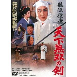 風流使者 天下無双の剣 [DVD]|starclub