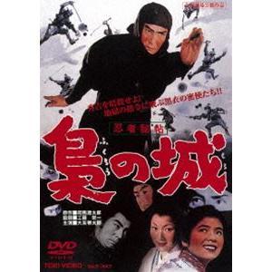 忍者秘帖 梟の城 [DVD] starclub