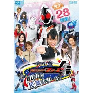 ネット版 仮面ライダーフォーゼ みんなで授業キターッ! [DVD]|starclub