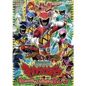 獣電戦隊キョウリュウジャー VOL.1 ガブリンチョ! 史上最強のブレイブ [DVD] starclub