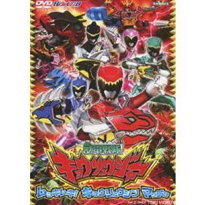 獣電戦隊キョウリュウジャー VOL.2 ムッキムキ! キョウリュウジン マッチョ [DVD] starclub