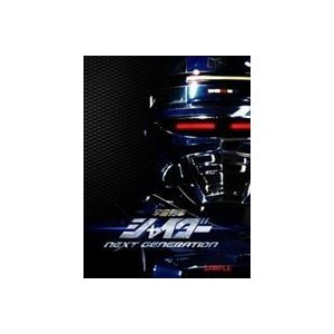 宇宙刑事シャイダー NEXT GENERATION [DVD]|starclub