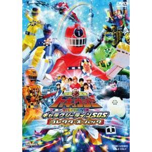 烈車戦隊トッキュウジャー THE MOVIE ギャラクシーラインSOS コレクターズパック [DVD]|starclub