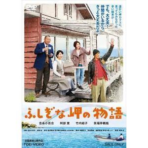ふしぎな岬の物語 [DVD] starclub
