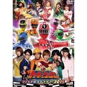 烈車戦隊トッキュウジャー ファイナルライブツアー2015 [DVD]|starclub