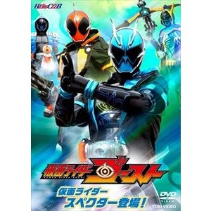 仮面ライダーゴースト VOL.2 仮面ライダースペクター登場! [DVD]|starclub