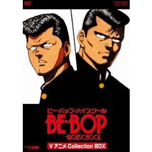 BE-BOP-HIGHSCHOOL VアニメCollection BOX [DVD]